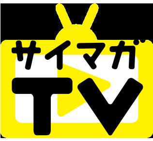 サイマガTV