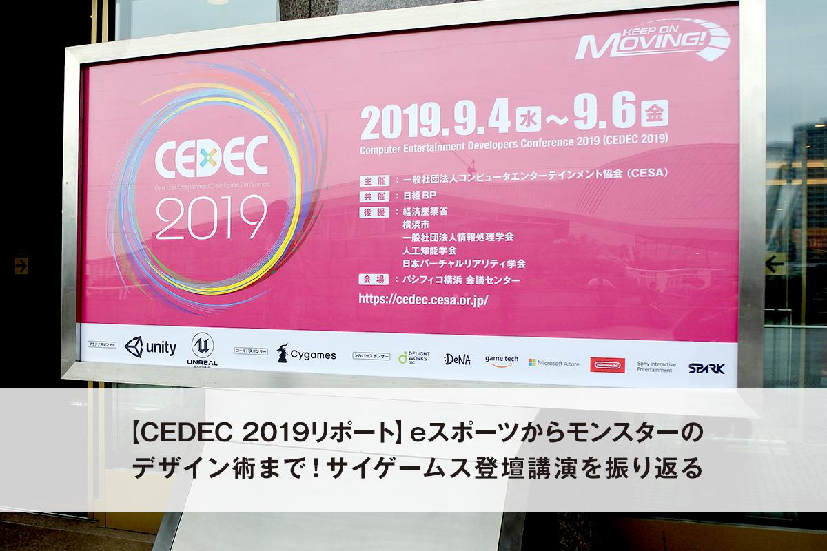 CEDEC2019リポート