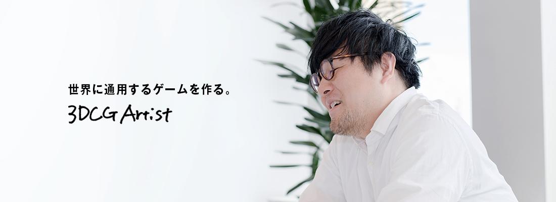 【デザイン・イラスト】世界に通用するゲームを作る。