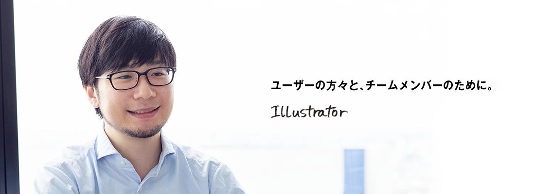 【デザイン・イラスト】ユーザーの方々と、チームメンバーのために。