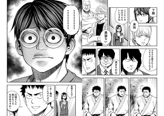 つよし 誰 も 勝て ない あいつ に は 7 話 【先読み】TSUYOSHI 誰も勝てない、アイツには