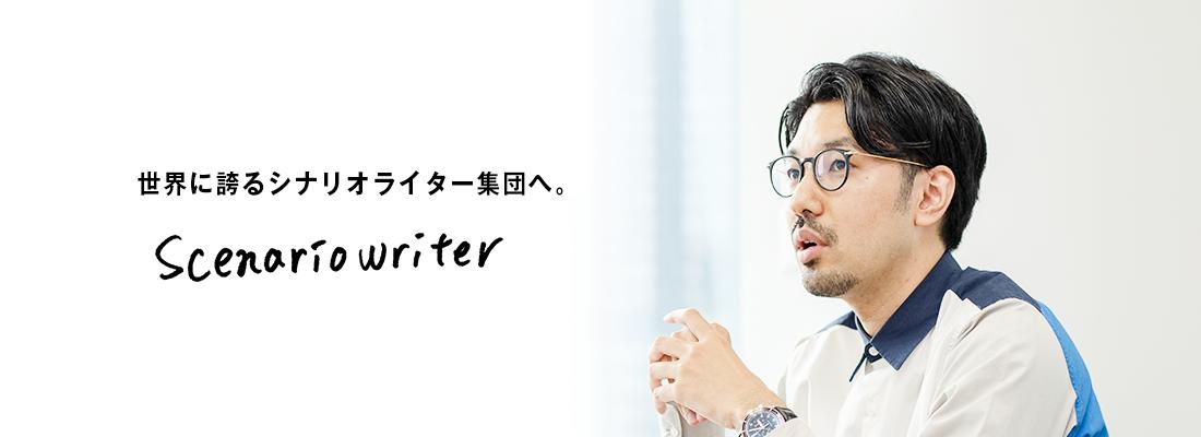 【企画】世界に誇るシナリオライター集団へ。