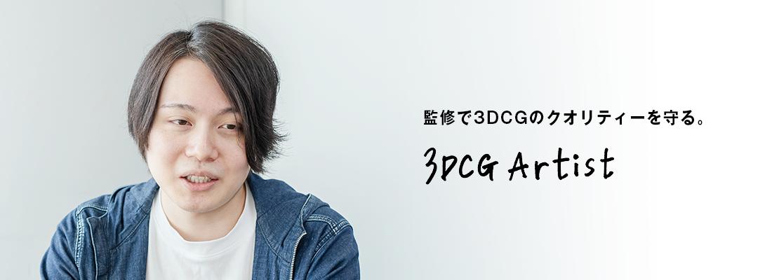 【デザイン・イラスト】監修で3DCGのクオリティーを守る。